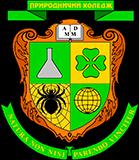 Природничий коледж